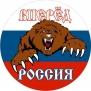 Наклейка «Вперёд Россия с Медведем»