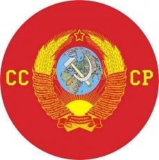 Наклейка «СССР» с гербом фото