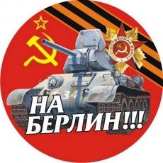 Наклейка к Дню Победы «На Берлин» фото