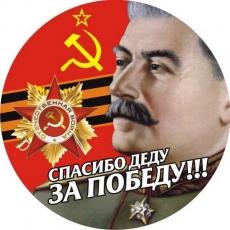 Наклейка к Дню Победы «Спасибо деду за победу» фото