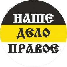 Наклейка Имперский флаг «Наше Дело Правое» фото