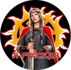 Наклейка с коловратом «Я Русская» фото