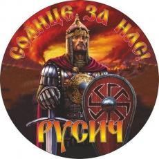 Наклейка «Русич» фото
