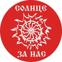 Наклейка «Бог солнца»