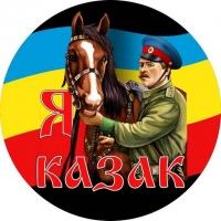 Наклейка «Донской казак»