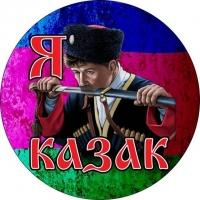 Наклейка «Кубанский казак»