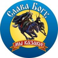 Наклейка «Мы Казаки»