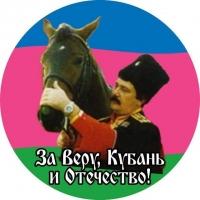 Наклейка «За Веру Кубань Отечество»