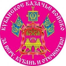 Наклейка «Флаг Кубанское Казачье войско» фото