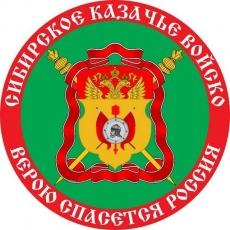 Наклейка «Флаг Сибирское Казачье войско» фото