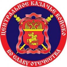 Наклейка «Флаг Центральное Казачье войско» фото