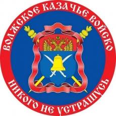 Наклейка «Флаг Волжское Казачье войско» фото