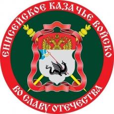 Наклейка «Флаг Енисейское Казачье войско» фото