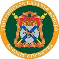 Наклейка «Флаг Уссурийское Казачье войско» фото