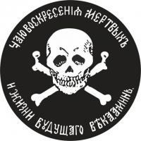 Наклейка «Флаг генерала Бакланова»