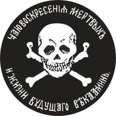 Наклейка «Флаг генерала Бакланова» фото