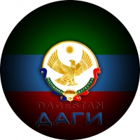 Наклейка «Флаг Дагестана» новый
