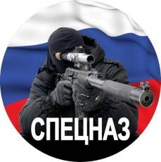 Наклейка «Спецназ» фото