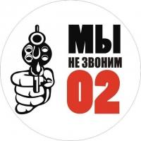 Наклейка «Мы не звоним 02»