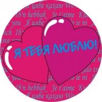 Наклейка «Валентинка»