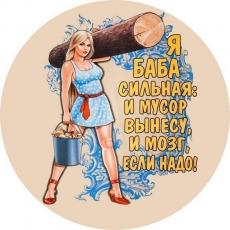 Наклейка «Сильные бабы» фото