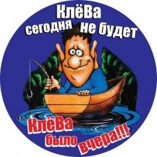 Наклейка «Клёв сегодня» фото