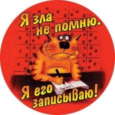 Наклейка «Я зла не помню» фото