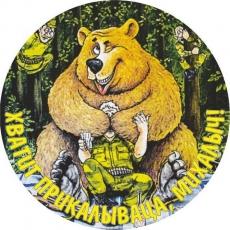 Наклейка «Михалыч» фото