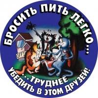 Наклейка «Бросить пить легко»