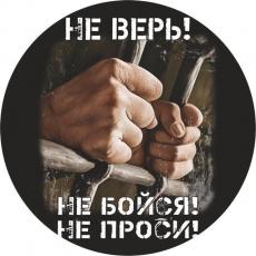 Наклейка «Не верь не бойся не проси» фото