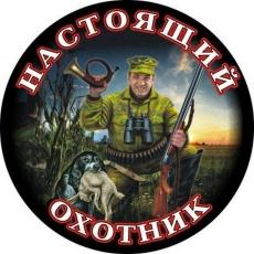 Наклейка «Настоящий охотник» фото