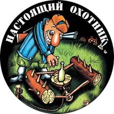 Наклейка «Охотник» фото