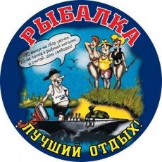 Наклейка «Рыбалка лучший отдых» фото
