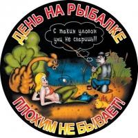 Наклейка «День на рыбалке»