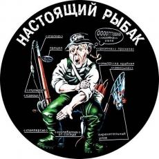 Наклейка «Настоящий рыбак» фото