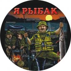 Наклейка «Я рыбак» фото