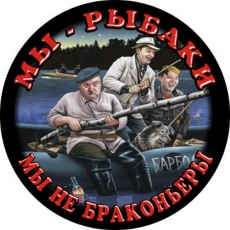 Наклейка «Мы рыбаки» фото