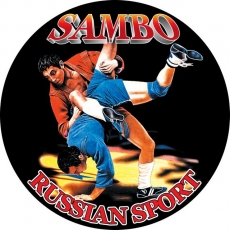 Наклейка Самбо Россия фото