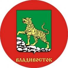 Наклейка Владивосток фото
