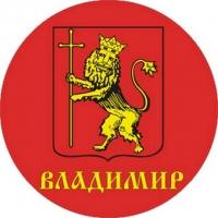 Наклейка Владимир