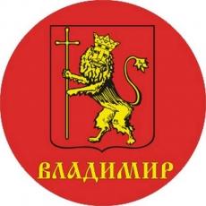 Наклейка Владимир фото
