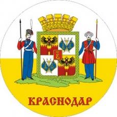 Наклейка Краснодар фото