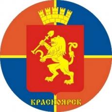 Наклейка Красноярск фото
