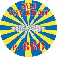 Наклейка ВВС РФ «Мы служили в ВВС»
