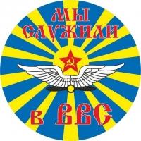 Наклейка ВВС СССР «Мы служили в ВВС»
