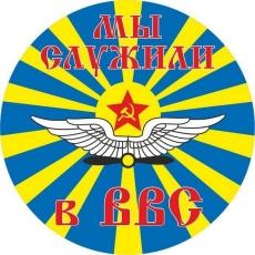 Наклейка ВВС СССР «Мы служили в ВВС» фото
