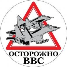 Наклейка ВВС «Осторожно ВВС» фото