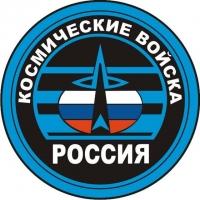 Наклейка «Космические войска»