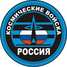Наклейка «Космические войска» фото