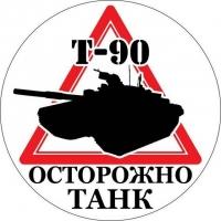 Стикер с танком Т-90